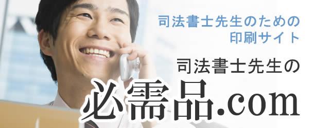 司法書士先生の必需品.com